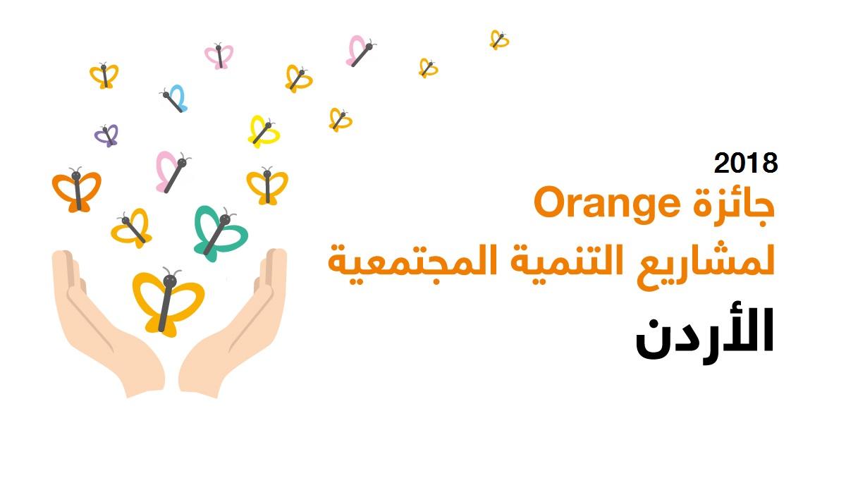 نتيجة بحث الصور عن أورانج الأردن تفتتح أبواب التسجيل للنسخة المحلية الثانية من جائزة المشاريع الاجتماعية